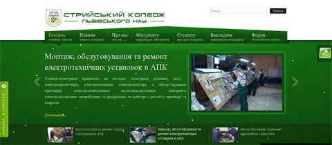 Сайт Стрийського коледжу Львівського НАУ