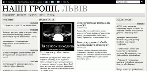 Наші гроші. Львів