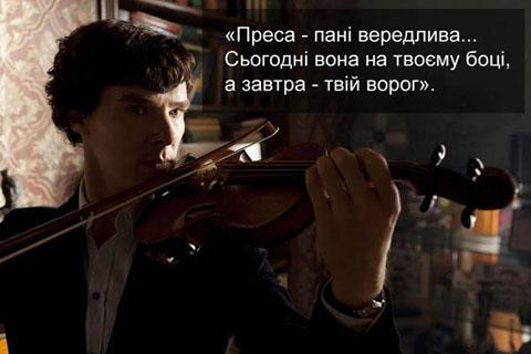 Шерлок Холмс про пресу