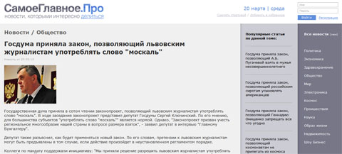 Держдума Росії дозволила львівським журналістам вживати слово «москаль»