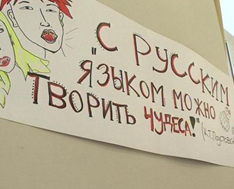 Русский язык в УАнете