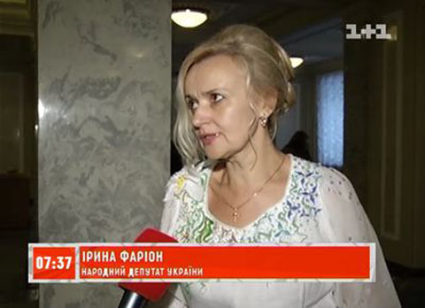 Ірина Фаріон