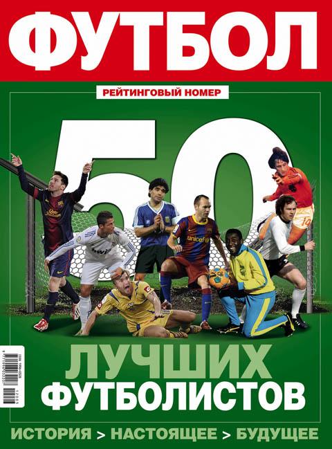 50 кращих футболістів. Журнал Футбол