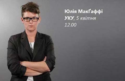 Юлія Макґаффі
