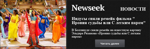 Банер Newseek