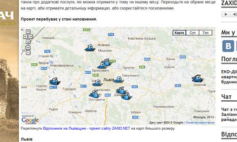 Інтерактивна карта водойм Львівщини