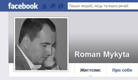 Роман Микита