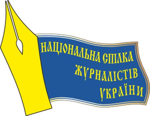 Національна спілка журналістів України