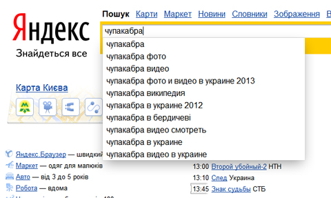 """Пошук """"чупакабра"""" в Яндекс"""