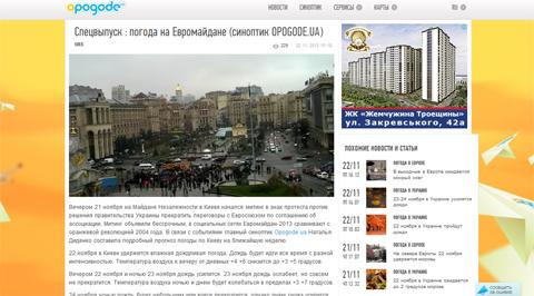 Погода на Євромайдані