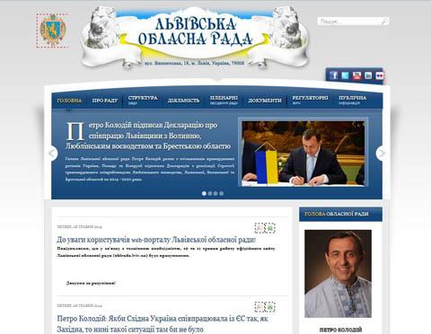 Вигляд сайту Львівської облради